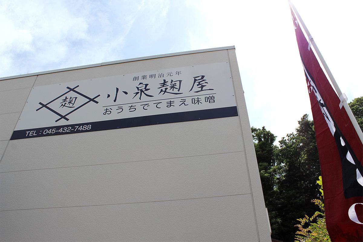 Koji-ya
