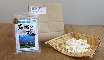 塩麹の手作りキット