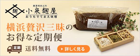 天然醸造・手造り味噌