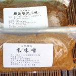 味噌ギフト2種類