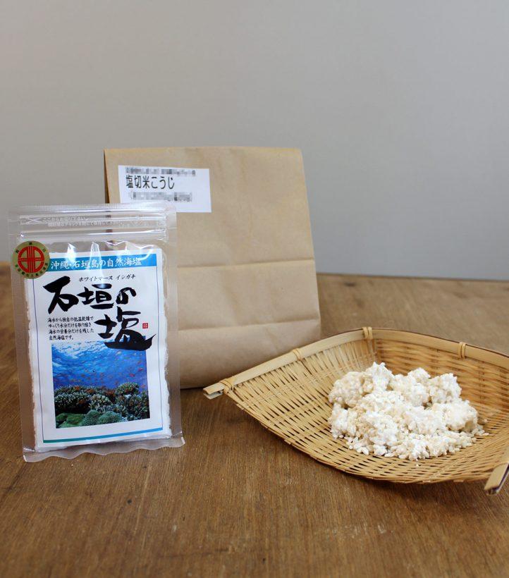 手作り塩麹キット
