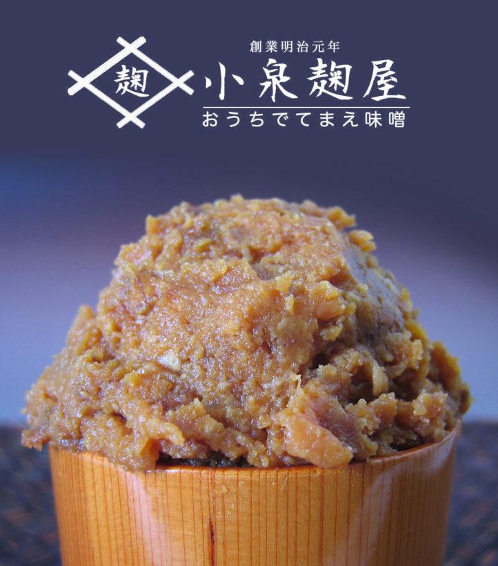 高級味噌 横浜贅沢三昧