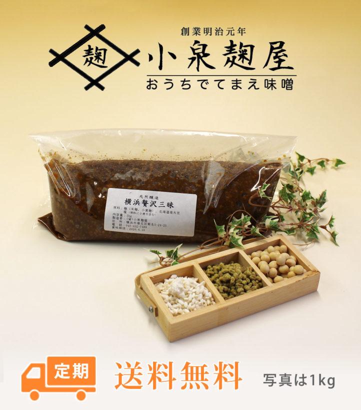 手造り味噌・天然醸造味噌の定期宅配